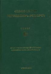 Dictionnaire dialectologique